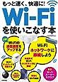 もっと速く、快適に!  Wi-Fiを使いこなす本