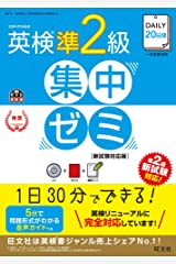 【CD付】DAILY20日間 英検準2級集中ゼミ 新試験対応版 (旺文社英検書) 単行本(ソフトカバー)