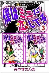 【極!合本シリーズ】 僕はミニに恋してる3巻 Kindle版