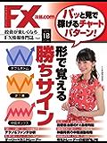 FX攻略.com 2019年10月号 (2019-08-21) [雑誌]