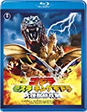 ゴジラ モスラ キングギドラ 大怪獣総攻撃 <東宝Blu-ray名作セレクション>