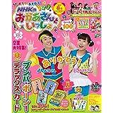 NHKのおかあさんといっしょ 2019年 04 月号 [雑誌]