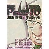 PLUTO 6 (ビッグコミックス)
