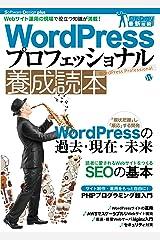WordPress プロフェッショナル 養成読本 [Webサイト運用の現場で役立つ知識が満載!] Software Design plus Kindle版