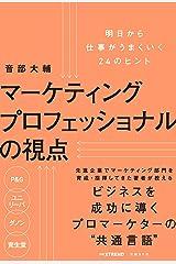 マーケティングプロフェッショナルの視点 Kindle版