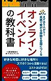 オンラインイベントの教科書