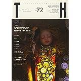 グロテスク〜奇怪なる、愛しきもの (トーキングヘッズ叢書 No.72)