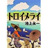 トロイメライ (角川文庫)