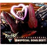 フィーバーアクエリオン EVOL 合体SPECIAL SONG BEST!