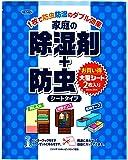 SEINAN 家庭の除湿剤+防虫 シートタイプ(押入れ・洋服ダンス・収納ケース用) 150g×2シート入り