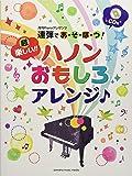 月刊Pianoプレゼンツ 連弾であ・そ・ぼ・う! 超楽しい!! ハノンおもしろアレンジ♪  【CD付】