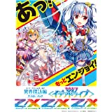 ブロッコリー Z/X -Zillions of enemy X- 異界探訪編 夢幻 <イデアドライブ>(B34) BOX