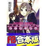 【合本版】ココロコネクト 全11巻 (ファミ通文庫)
