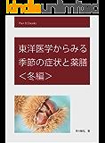 東洋医学からみる季節の症状と薬膳 <冬編> (Plan B Ebooks)