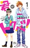 君がトクベツ 1 (マーガレットコミックス)