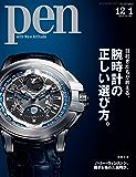 Pen (ペン) 「特集:目利きたちが教える、腕時計の正しい選び方。」〈2018年12/1号〉 [雑誌]