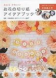 おとなかわいい お花の切り紙アイデアブック