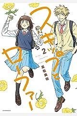 スキップとローファー(2) (アフタヌーンコミックス) Kindle版