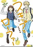 スキップとローファー(2) (アフタヌーンコミックス)