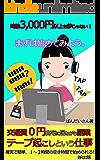 交通費0円自宅に居ながら副業【テープ起こしという仕事】 (BR出版)