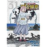 ドラゴンクエスト列伝 ロトの紋章 ~紋章を継ぐ者達へ~(31) (ヤングガンガンコミックス)