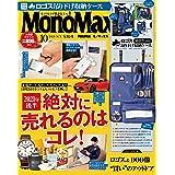 MonoMax(モノマックス) 2021年 10月号