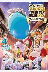 とんでもスキルで異世界放浪メシ スイの大冒険 4 (ガルドコミックス) Kindle版