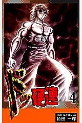 ドッ硬連(4) Kindle版