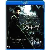 ドラキュラ HDリマスター版 [Blu-ray]