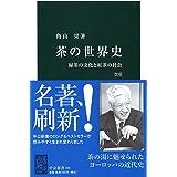 茶の世界史 改版 - 緑茶の文化と紅茶の世界 (中公新書)