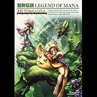 聖剣伝説 LEGEND OF MANA アルティマニア (デジタル版SE-MOOK)