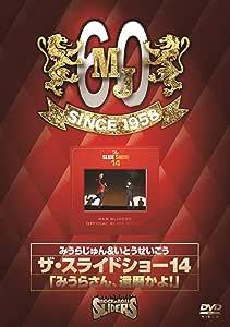 ザ・スライドショー14 「みうらさん、還暦かよ! 」 [DVD]