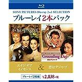 ブルーレイ2枚パック  エイジ・オブ・イノセンス/恋はデジャ・ブ [Blu-ray]