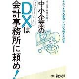 中小企業のDXは会計事務所に頼め!