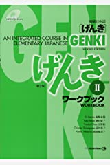 GENKI: An Integrated Course in Elementary Japanese Workbook II [Second Edition] 初級日本語 げんき ワークブック II [第2版] ペーパーバック