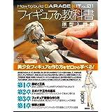 フィギュアの教科書 原型入門編 How to build GARAGE KIT