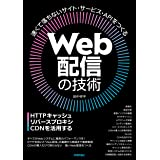 Web配信の技術―HTTPキャッシュ・リバースプロキシ・CDNを活用する