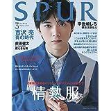 SPUR(シュプール) 2021年 03 月号 [雑誌]