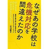 【日本広報学会「教育・実践貢献賞」2020受賞作】なぜあの学校は危機対応を間違えたのか 被害を最小限に抑え信頼を守るクライシスコミュニケーション