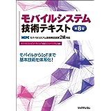 モバイルシステム技術テキスト 第8版 -MCPCモバイルシステム技術検定試験2級対応-