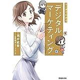 マンガでわかる デジタルマーケティング (池田書店)
