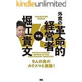 堀江貴文VS.外食の革命的経営者