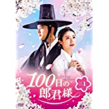 100日の郎君様 DVD-BOX 1