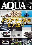 アクアライフ 4月号 (2019-03-18) [雑誌]