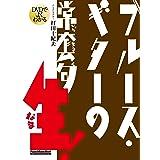 DVDでよくわかる ブルース・ギターの常套句・生! (DVD付) (リットーミュージック・ムック)