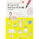 ボールペンでかんたんイラスト帳―まねするだけで、かわいく描ける!