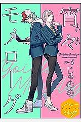 宵々モノローグ 分冊版(5) (ハニーミルクコミックス) Kindle版