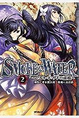 SMOKE&WATER ~マルキ・ド・サドの孫娘~ 2 (MFコミックス フラッパーシリーズ) Kindle版