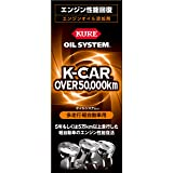 KURE(呉工業) オイルシステム 多走行軽自動車用 (180ml)