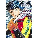 BORDER66 1 (ヤングジャンプコミックス)